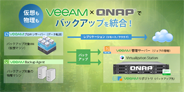 QNAP VMバックアップソリューション