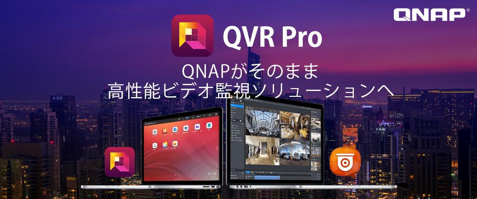 QNAP監視ビデオソリューション